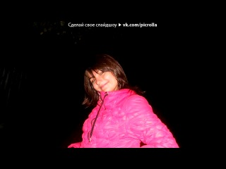 """«С моей стены» под музыку •••Сумерки••• - There alright (Не знаю кто поет, но кто решил что это с """" Сумерек""""? Это песня из """"Шрека Третьего""""!). Picrolla"""