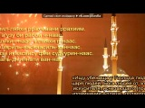 «С моей стены» под музыку читает Salman Alotaibi, очень красиво... - Коран, сура 57 (Железо), аят 12-17.... Picrolla
